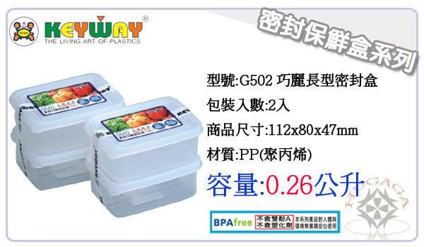 ✄HuGaGa 收納館™『KEYWAY G502 巧麗長型密封盒 2入』聯府 保鮮盒 樂扣 副食品 0.26L