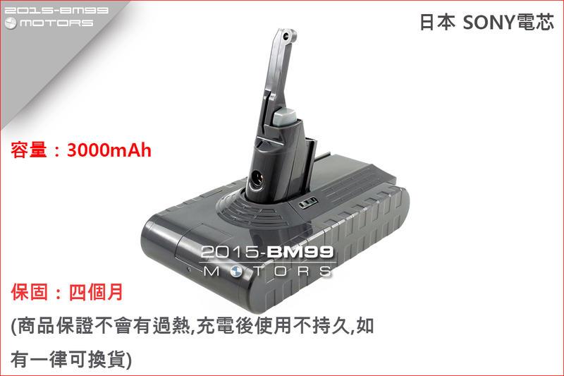 Dyson 台製日本SONY電芯鋰電池 3000mAh 容量 戴森 V8 超大容量電池