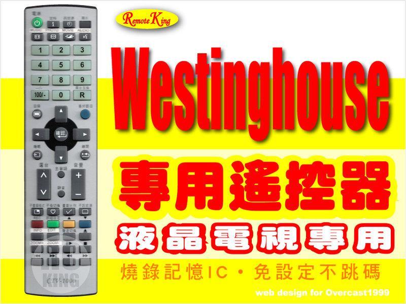 【遙控王】LCD液晶電視燒錄遙控器_適用Westinghouse西屋RMT-15、LC-32T3A、LC-32D10A