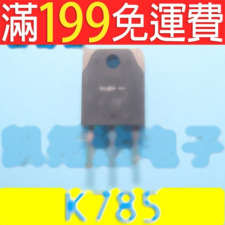 滿199免運二手  K785 2SK785 原裝進口拆機 三極管 測好 141-06681