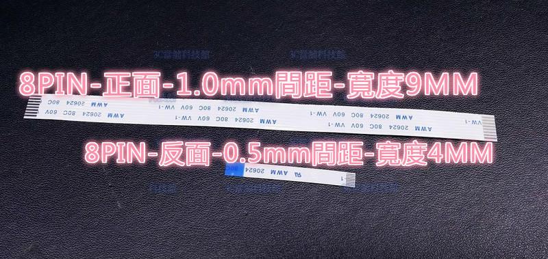 含稅 全系列 間距0.5mm 1.0間距 FFC 8pin 軟排線  同面 正面 反面 異面 8pin 屏線 轉接線