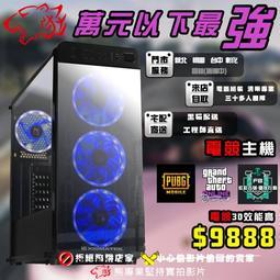 🌟熊狂主機 9888💟 INTEL I5 4代 💟 GTX1050TI 4GB 💫 RTX2060 6GB