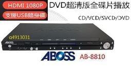㊣原廠正品~台灣製造 ABOSS (AB-8810) DVD影音播放機(HDMI)/支援RMVB 公司貨