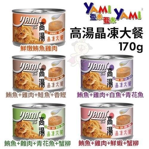 *WANG*【單罐】YAMI YAMI亞米亞米 高湯晶凍大餐170g‧嚴選鮪魚及雞肉及柴魚高湯慢燉熬煮‧貓罐頭