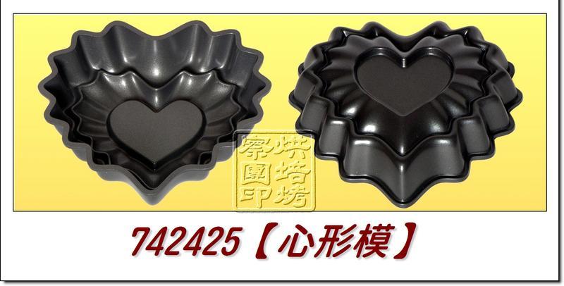 【烘培烤察團】不沾迷你鑄鋁模_心型烤模