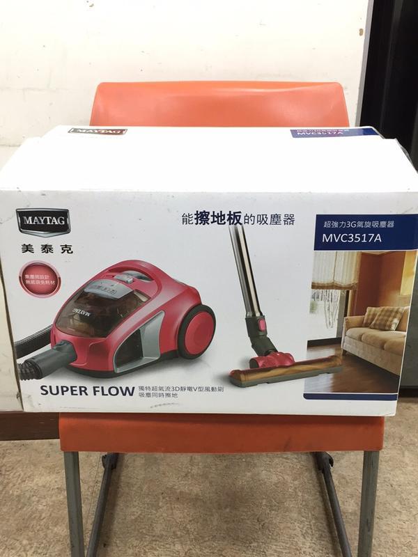 現貨 美國 MAYTAG 美泰克 吸塵器【MVC3517A】~創新集塵筒設計,無紙袋,免耗材~台南市可面交