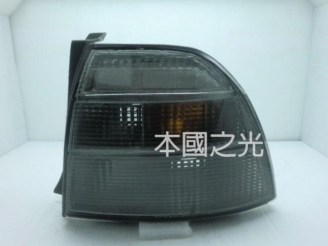 oo本國之光oo 二手品 HONDA 本田 1996 1997 ACCORD K7 淡黑尾燈 出清價 一顆300