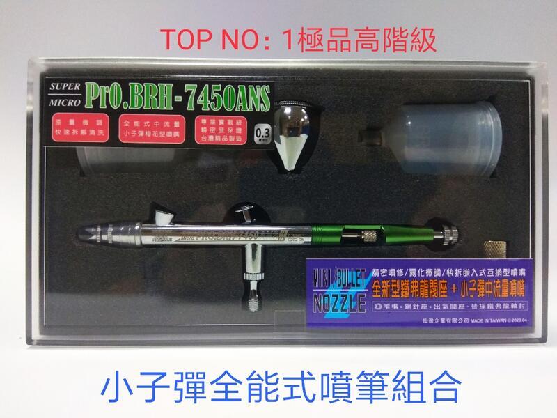 仙盈 TOP 高階旋渦式小子彈噴筆 BRH-7450ANS 0.3mm 全能化筆身 台灣精品製造 CC型l噴咀