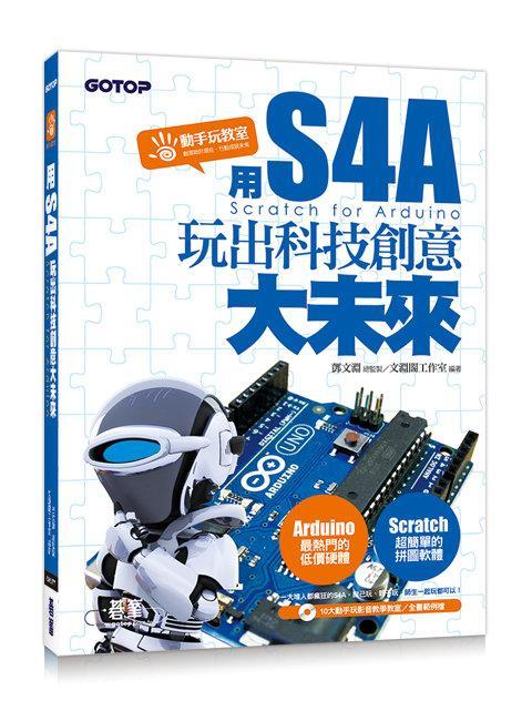 慧手科技(Motoduino): S4A 玩出科技創意大未來 書籍