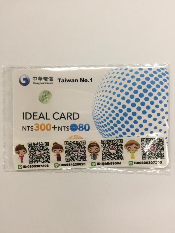 補充卡電話卡上網卡國際卡中華電信如意卡286打380