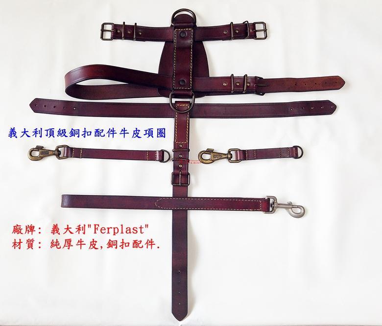 義大利FERPLAST 飛寶頂級厚質全牛皮胸頸背帶(適合中大型35KGS~50KGS犬)折價廉售/另美製用品便宜賣