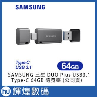 SAMSUNG 三星 DUO Plus USB3.1 Type-C 64GB 隨身碟 (公司貨)