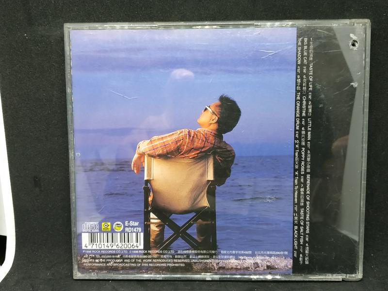 陳昇 - 鴉片玫瑰 1998 滾石唱片 附側標