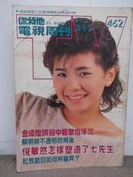 ◎你我他(462)張清芳、林靈、蘇明明、七先生、勾峰、谷音、張正藍、陳美鳳、楊紫瓊、李麗芬、林良樂(1986)