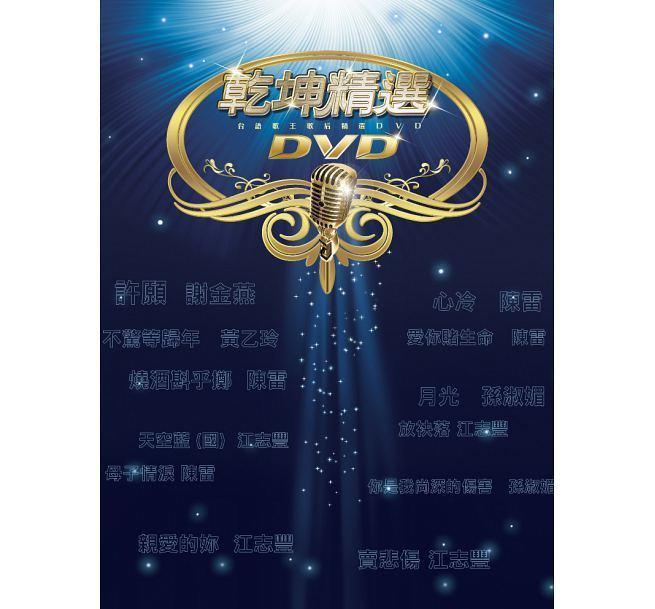 合友唱片面交 自取  乾坤精選台語天王天后 DVD