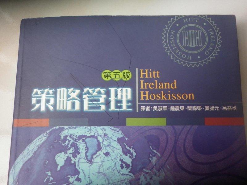 《策略管理》作者:Hitt Ireland Hoskisson ISBN:9867497201│滄海│吳淑華│七成新