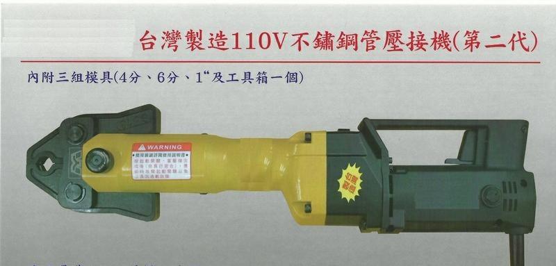 不銹鋼   水管壓接機   110V
