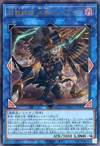 萬隆達*遊戲王 1102 PHRA-JP048 鐵獸戰線 凶鳥的施萊格 (浮雕)
