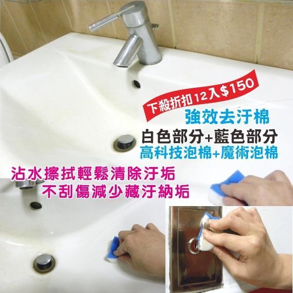 【寶采田】強效去污棉(12入超值價150元)~免用清潔劑輕鬆除垢~廚房浴室清潔超快速