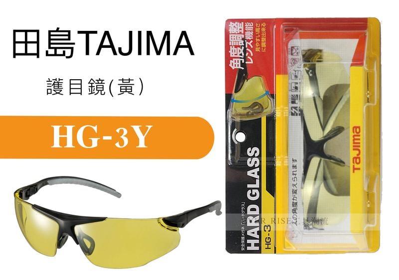 [工具潮流]日本 Tajima 田島 防護眼鏡 護目鏡 (黃) HG-3Y
