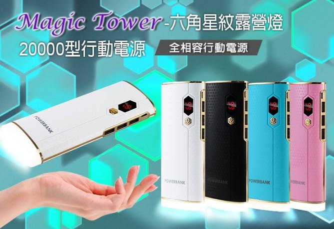 【東京數位】全新 行動電源  Magic Tower 六角星紋露營燈 20000型 行動電源3USB輸出
