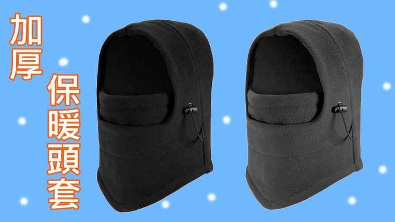【酷露馬】加厚 全罩式防寒面罩 釣魚帽 防寒帽 防風面罩 防寒頭套 保暖毛帽 口罩 全罩頭套 圍脖 CS帽 OB002