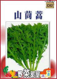 """【野菜部屋~蔬菜種子】C02 日本山茼蒿種子4.7公克(約2100粒) , 又名""""春菊"""" , 每包12元~"""