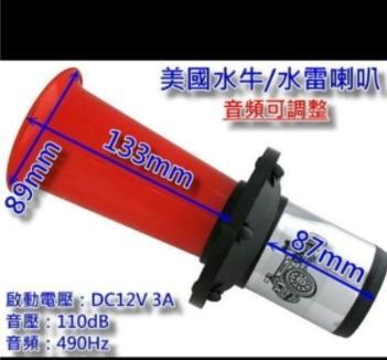 音頻可調式 美國 雷音喇叭 水牛喇叭 牛音喇叭 水雷喇叭 怪獸喇叭 氣音喇叭 空氣喇叭 機車也可用