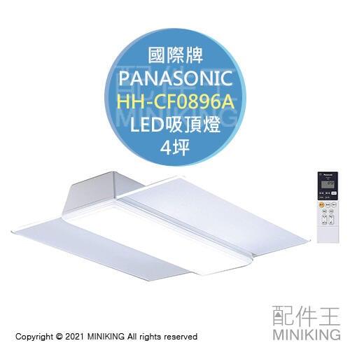 日本代購 空運 Panasonic 國際牌 HH-CF0896A LED 吸頂燈 4坪 日本製 方型 調光 調色 遙控器