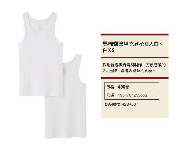 背心 內衣 MUJI 無印良品 男 純棉 螺紋 2件 白色 XS 全新 300元