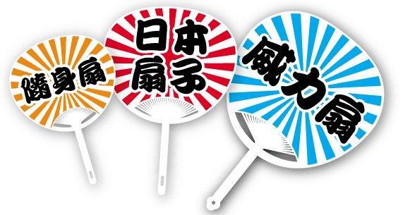 (印象創意)日本扇/造型扇/威力扇--小量大量訂製印製含扇炳