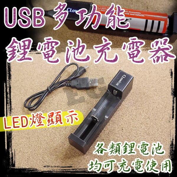 現貨 G2A71 USB 多功能 鋰電池充電器 智能 18650 26650 14500 10440 單槽充電器 萬用充
