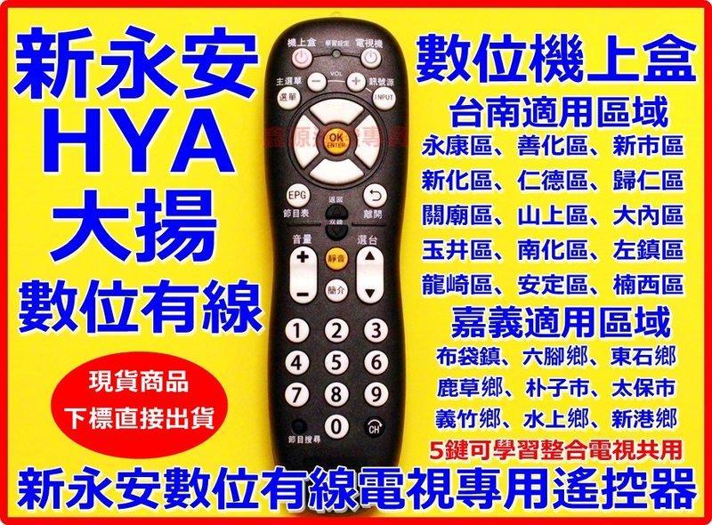 新永安 數位機上盒遙控器 第四台有線電視 新永安電視遙控器  嘉義 大揚 數位有線電視遙控器