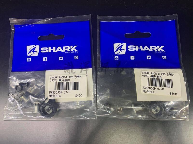 瀧澤部品 法國 SHARK RACE-R PRO / GP 鏡片鈕扣 一包販售 原廠料件 安全帽配件 備品 零件 耗材