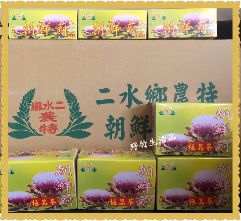 免運 二水鄉朝鮮薊極品茶包 (二水鄉農特)素食🉑️ 10盒聊聊更優惠