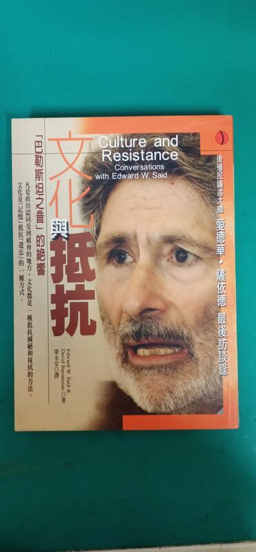 《文化與抵抗》ISBN:986741604X│立緒│Said 梁永安 輕微劃記 N12