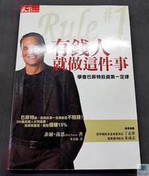 【語宸書店H37B】《有錢人就做這件事》ISBN:9866948056│天下雜誌│菲爾.湯恩│七成新