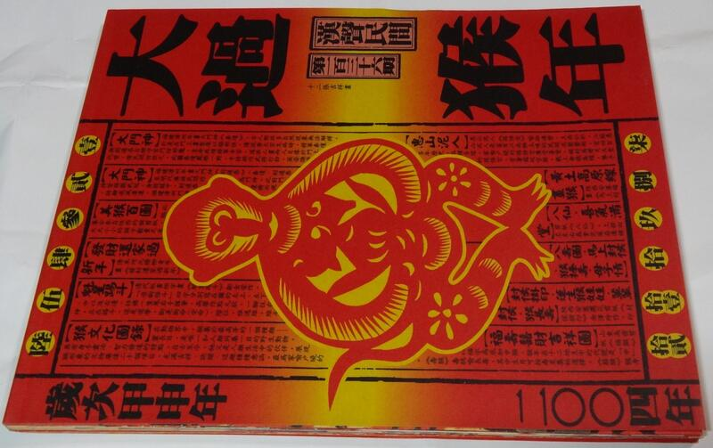 《漢聲民間 第136期 大過新年 》猴 │漢聲出版