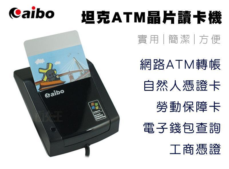 *亞泰批發*ICCARD-AB09 aibo 坦克ATM晶片讀卡機 USB2.0傳輸 網路ATM轉帳 餘額查詢ATM讀卡