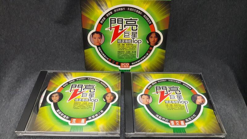 [收藏釋出~二手/音樂CD]*龍吟唱片出品~#閃亮巨星TOP精選專輯~張艾嘉&沈雁/雙CD.---(中古良品)