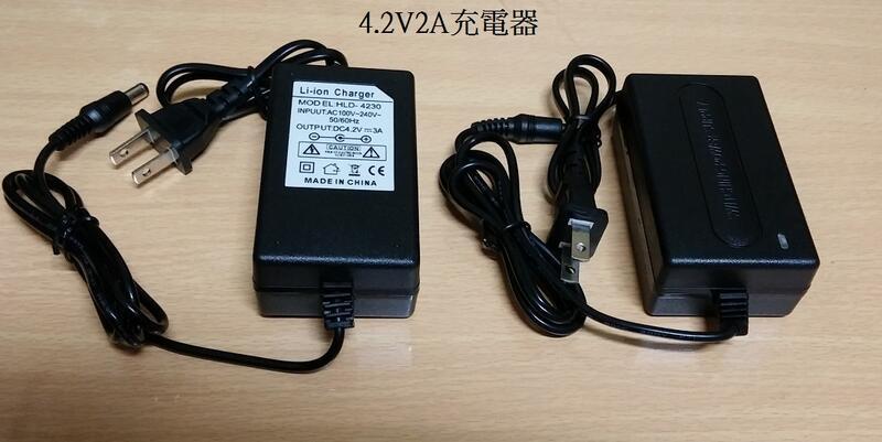 4.2V2A聚合物鋰電池智能變燈充電器