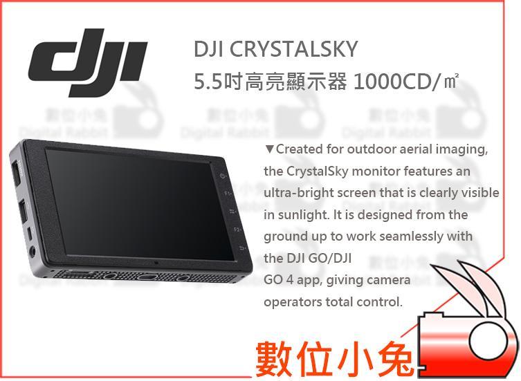 免睡攝影【DJI CrystalSky 5.5吋高亮顯示器 1000cd/㎡】公司貨 大疆 空拍機 航拍機 外接螢幕