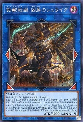 萬隆達*遊戲王 1102 PHRA-JP048 鐵獸戰線 凶鳥的施萊格 (半鑽)