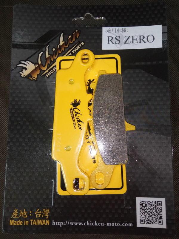 {TS} 雞牌 全新 GOGORO2 JOG-FS 前來令片 煞車皮 來另片 碟煞 RS-ZERO RSZ JOGFS