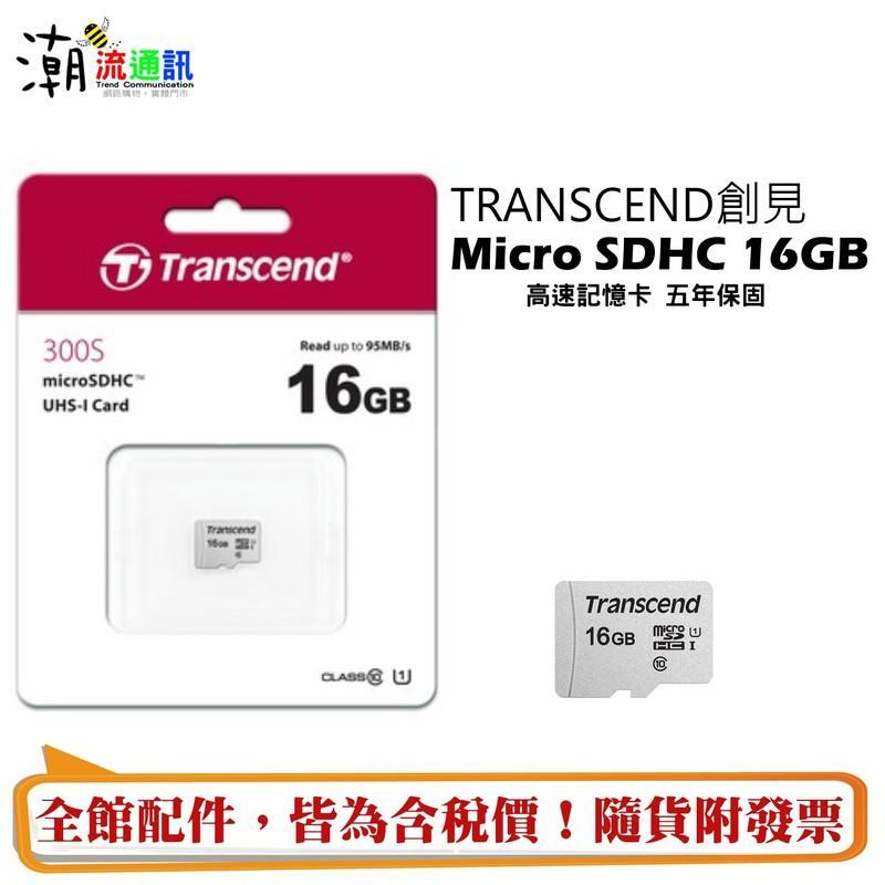 潮流 Transcend 創見 MicroSD 300S 95MB/S 16GB UHS-1 U1記憶卡【16G】t01