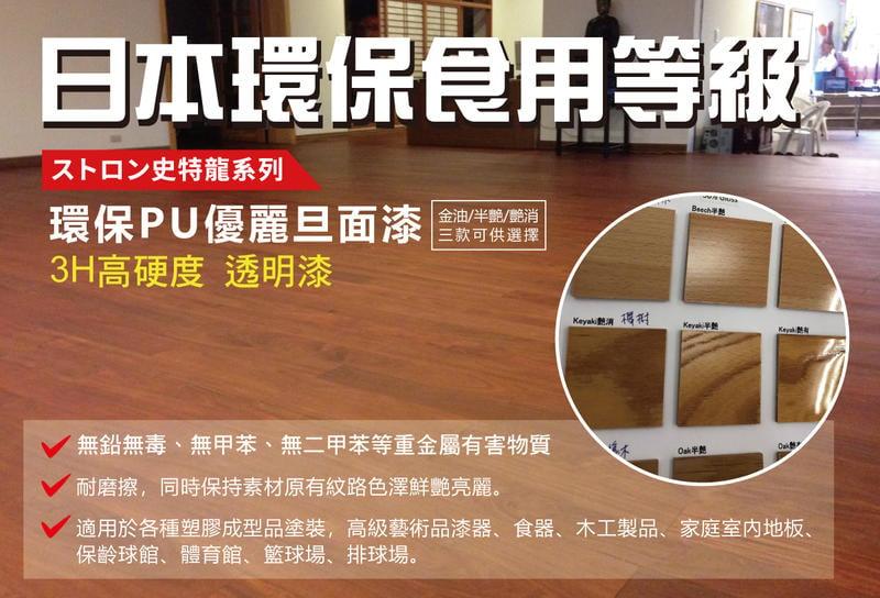 【正光興貿易】日本進口 『CASHEW總代理』PU面漆(A 2kg : B 1kg)#食用等級漆#無鉛無毒#環保#聚寶盆