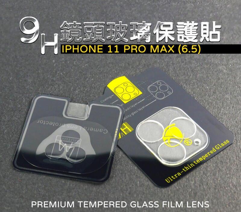 IPHONE11 PRO MAX 6.5 鏡頭貼 玻璃貼 鋼化膜 保護貼 9H 小 9H 小圓貼 3D 全包覆 玻璃蓋