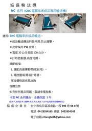NC 系列 (CNC電腦車床成品專用輸送機.輸送帶)標價非售價