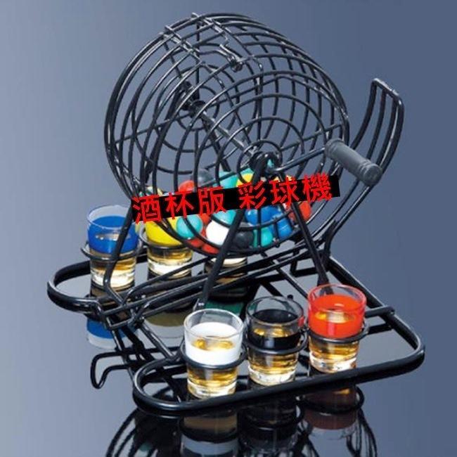 塔克玩具【G88000101】賓果 彩球機 酒杯版(送6酒杯) 彩色球 BINGO 搖獎機 賓果搖獎機 樂透機 大富翁