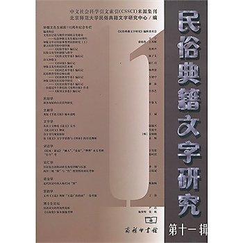 [尋書網] 9787100098878 民俗典籍文字研究(第11輯)(簡體書sim1a)